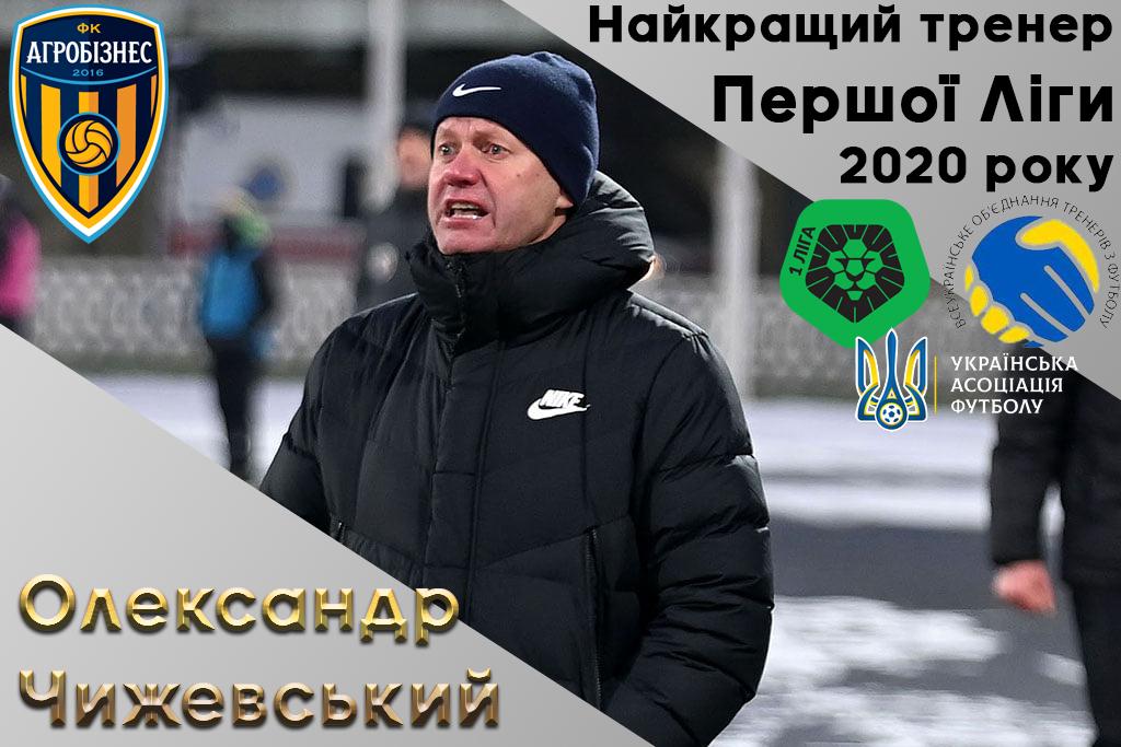 http://uafc.org.ua/wp-content/uploads/2020/12/1-liga-Chyzhevskyi.jpg