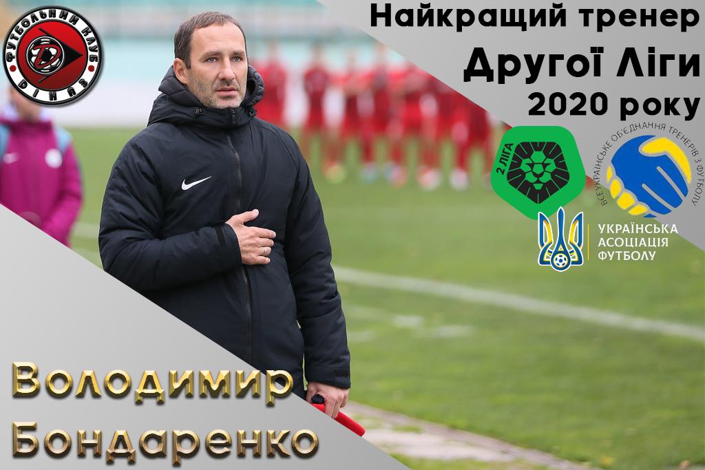 http://uafc.org.ua/wp-content/uploads/2020/12/2-liga-Bondarenko.jpg