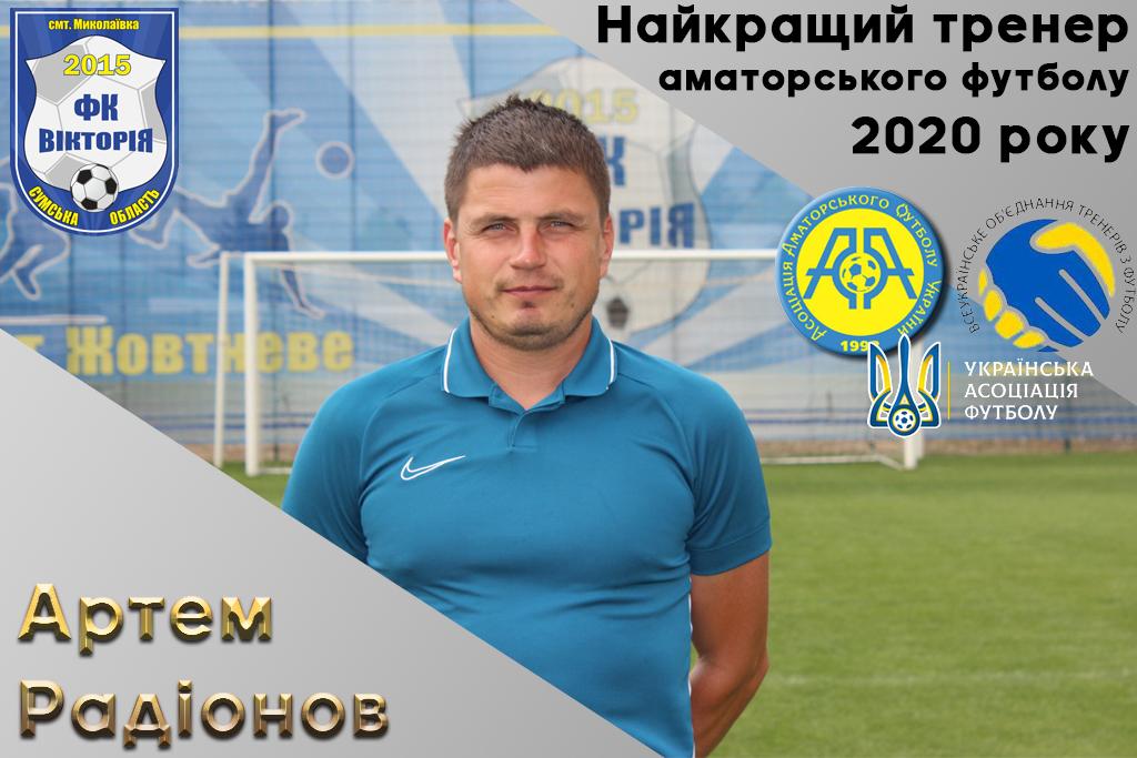 http://uafc.org.ua/wp-content/uploads/2020/12/AAFU-Radionov.jpg