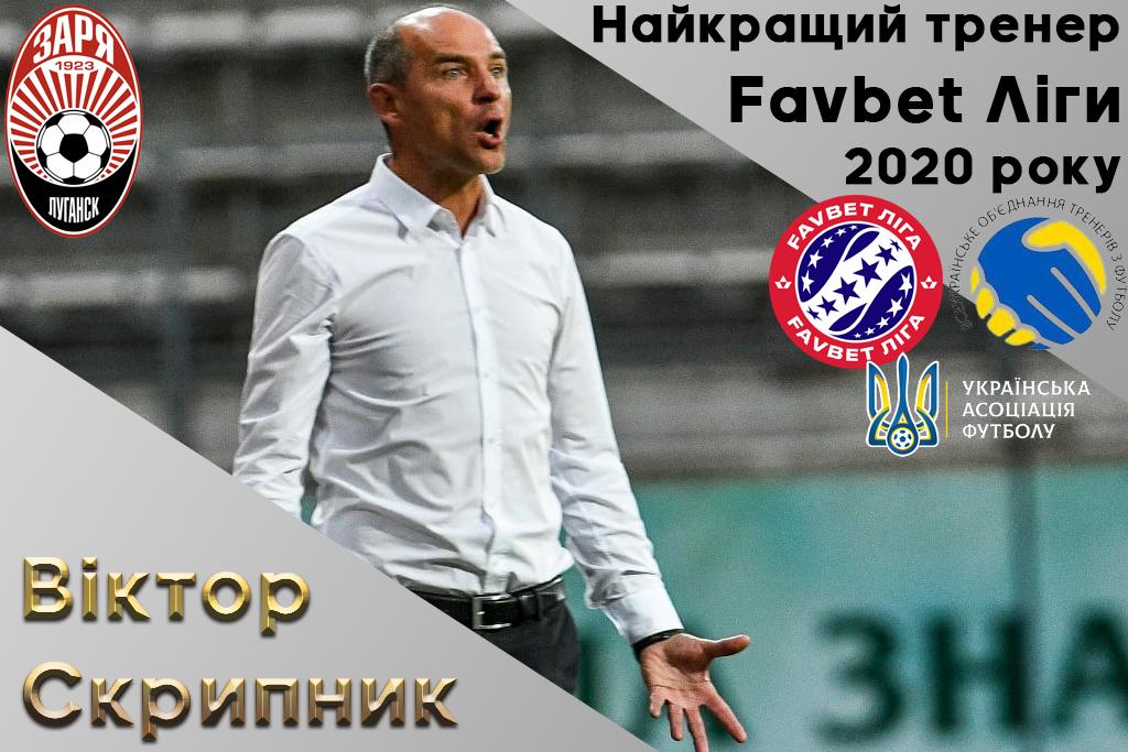 http://uafc.org.ua/wp-content/uploads/2020/12/UPL-Skrypnyk.jpg