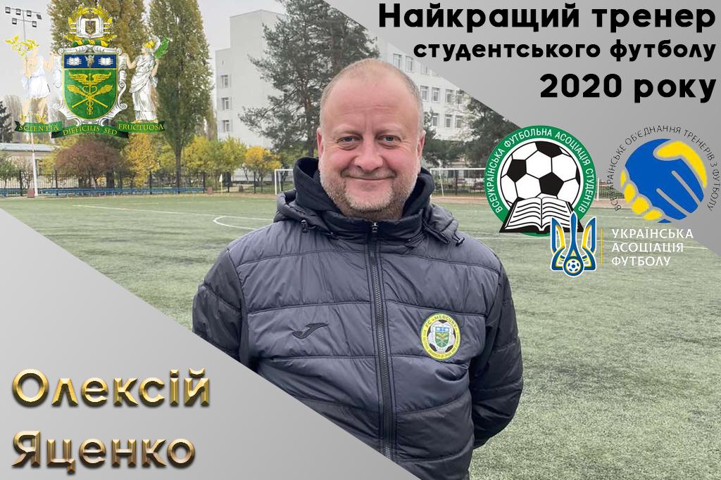 http://uafc.org.ua/wp-content/uploads/2020/12/VFAS-Yatsenko.jpg